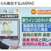 "y-kasa: のじけんさんのツイート: ""インコからも徴収するJASRAC https://t.co/ie7KSi0Kgm"""