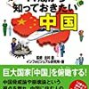 現代中国のことを、まとめてみると。。。