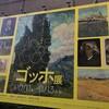 力強い絵に持っていかれてしまう「ゴッホ展」(上野の森美術館)