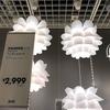 IKEA イケアの照明が可愛い!安い!お部屋のアクセントにおすすめ♡