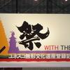 ユネスコ登録記念だよ!九州のお祭り5つ集合!