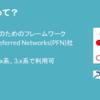 【9月】大阪開発ビアバッシュレポート