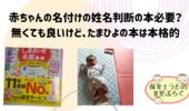 【赤ちゃんの名前辞典】名付けの本って必要?無料もあるけど、たまひよはおすすめ