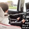 【ぐずり対策】車の後部座席にポータブルDVDプレーヤーを取り付け!簡単設置で長時間の車移動もご機嫌♪