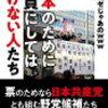 日本のために議員にしてはいけない人たち 著者 かみかぜじゃあのwww