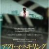 映画『アクト・オブ・キリング』と読書『九月、東京の路上で』