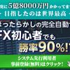 FX初心者でも年間1億5,000万円を狙える!?「トレードシステム」