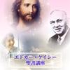 《 12/23(水) エドガー・ケイシー 聖書講座 序幕 》