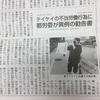 『社会新報』(2021年9月29日号)にテイケイの不当労働行為に対する都労委の実効確保措置勧告の記事掲載