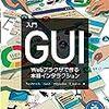 Webブラウザにおける本格GUI入門書「入門GUI」