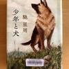 【直木賞】馳星周著「少年と犬」を読むと犬がいっそう愛おしくなります♪
