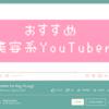 個人的におすすめな美容系Youtuber6選