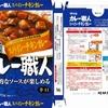 カレー生活(番外レトルトカレー編)再 グリコ カレー職人 スパイシーチキンカレー(辛口) 88+税円
