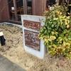 南部町にあるKEKU CAFEに10年ぶりに行ってきた