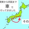 日記 関東から四国まで車で行ってきました その2