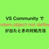Unity Update 時に VS Community で「system.object not defined」 が出たときの対処方法