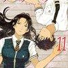 【漫画感想】「ウィッチクラフトワークス」 11巻