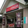 赤牛レストランよかよか道の駅大津店のあか牛丼
