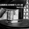 【文化系部活】日常系マンガ5選 Vol.03
