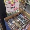 【陳列】箸をおもわず買ってしまった話