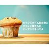 【6月下旬OPEN】カインズホーム仙台港にマフィンとコーヒー屋さん「カフェブリッコ」ができるよ!激アツ!