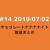 #14 チョコレートナナナナイト 19/07/02