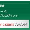 三井住友VISAカードの新規入会キャンペーンで最大10000円分のキャッシュバック方法!2019年!