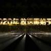 【遊戯王 最新情報】遊戯王VRAINS最終回放送終了!次回作は来年2020年に放送決定へ 声優さんのツイート等まとめ!