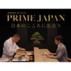 Amazonプライムビデオのドキュメンタリーおすすめ21選!