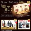 Perfume×TULLY'S COFFEE「違いを感じて」キャンペーン総計50,000名に当たる!