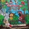 6/12(土)「わんこOK!動物園&香川県で愛犬とうどんを食べよう♪」