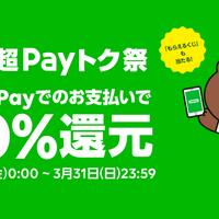 【LINE Pay】お支払いで20%還元キャンペーン