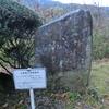 万葉歌碑を訪ねて(その374)―奈良県宇陀市榛原山辺 山部赤人の墓―
