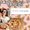 【宅配ピザに迫る味】冷蔵ピザをバルミューダで焼く