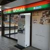 名古屋駅で立ち食い「きしめん」を食べた!
