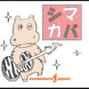 【シマカバ】Vol,2 紅白カバー大作戦ブログ】Vol.2~初めてのカヴァー曲~