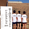 3連休の若草ジュニアレポート!その壱 【第17回日本バドミントンジュニアグランプリ2018】