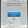 【中国語のすゝめ#2】EX-wordの追加コンテンツ(中国語)を買ってみた。
