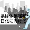 広島県はついに平日に戻れるか!?コロナウイルス感染拡大に終止符なるか