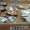 「当真精肉店」(JA マーケット)の「八宝菜弁当?」 320円 (随時更新) #LocalGuides