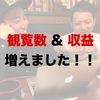 【ブログ運営8ヶ月目】観覧数は37000回、収益は58000円でした!