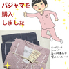 【無印良品】念願のオーガニックコットンパジャマを購入しました!