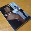 【読書記】キング誕生 池袋ウエストゲートパーク青春篇/石田衣良