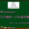 【旅の学校潜入!】11/22(水)開催バスク地方・バル巡り教室レポート!