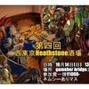 炉端参戦報告:10/14第四回西東京ハースストーン酒場