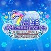 アイドルマスター シンデレラガールズ 7周年おめでとうございます!