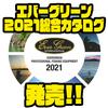 各商品のスペックやカラーも掲載「エバーグリーン2021総合カタログ」発売!