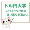 FX『ドル円大学』7月1日~7月5日振り返り