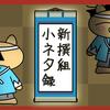 【ねこねこ日本史 】新撰組小ネタ倉庫 歴史秘話ヒストリア 鳥羽伏見の戦い