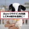 jQueryプラグインを利用してWeb制作を簡単に!
